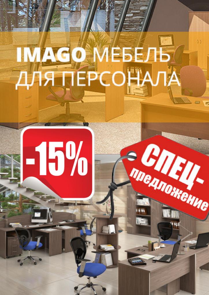 Спец цена на серию мебели Имаго, скидка 15% от прайса, информация о серии в разделе «Мебель для персонала»